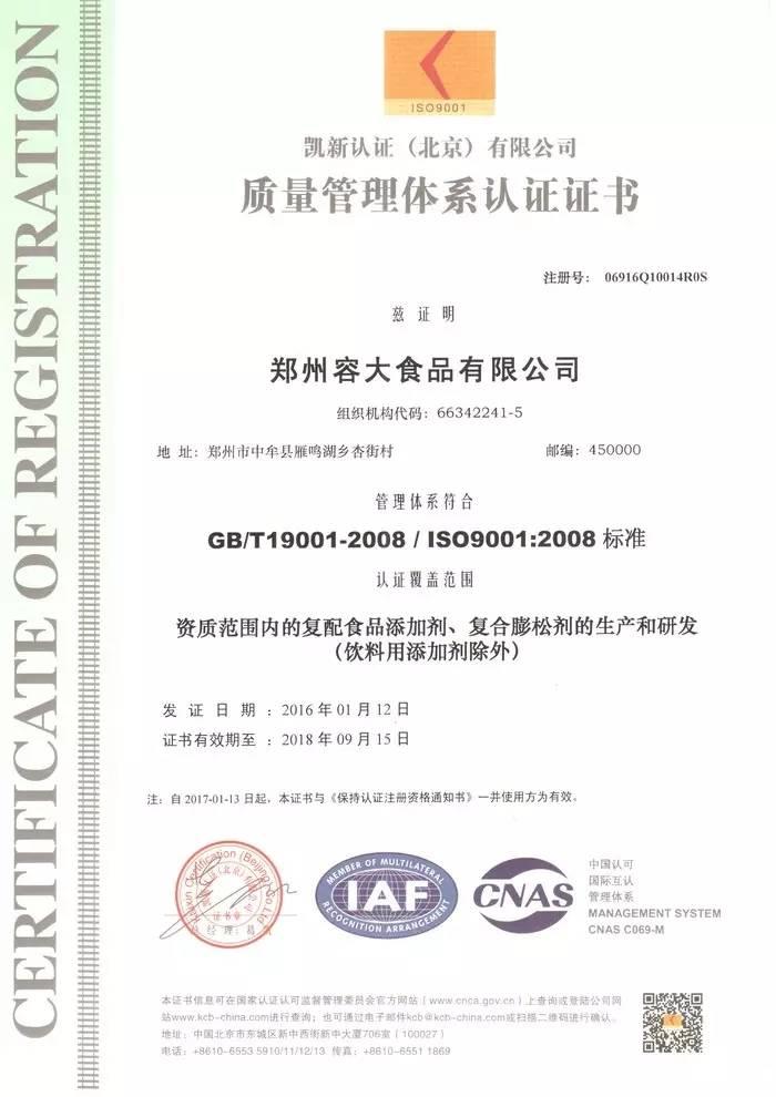 郑州容大ISO9001证书
